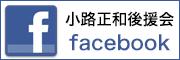 小路正和後援会Facebook