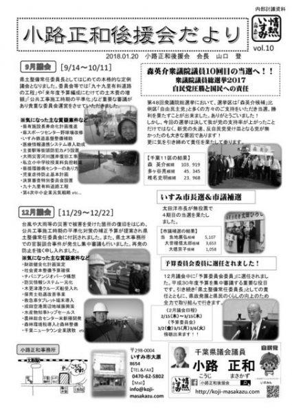 thumbnail of たより10&瓦版8