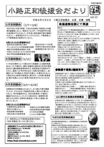 thumbnail of たより13&瓦版11