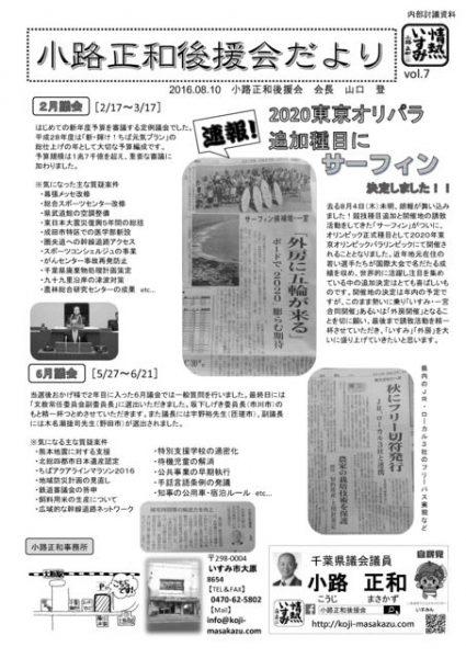 thumbnail of たより7&瓦版5