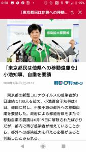 Screenshot_20200705-005842