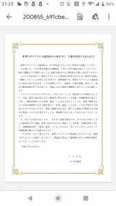 Screenshot_20200824-212354
