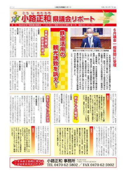 thumbnail of 県議会リポート202007