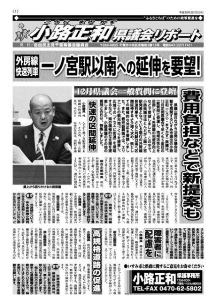 thumbnail of 県議会リポート20180201