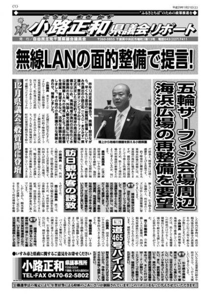 thumbnail of 県議会リポート20170121