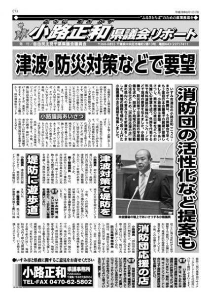 thumbnail of 県議会リポート20160801