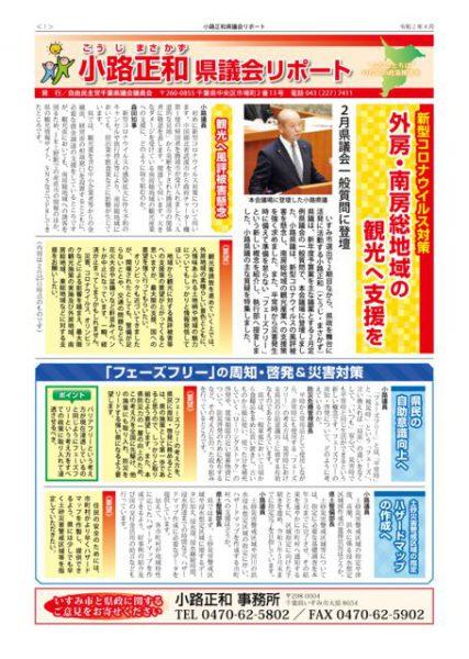 thumbnail of 県議会リポート202004
