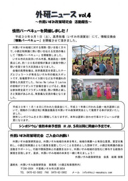 thumbnail of 外研ニュースvol.4
