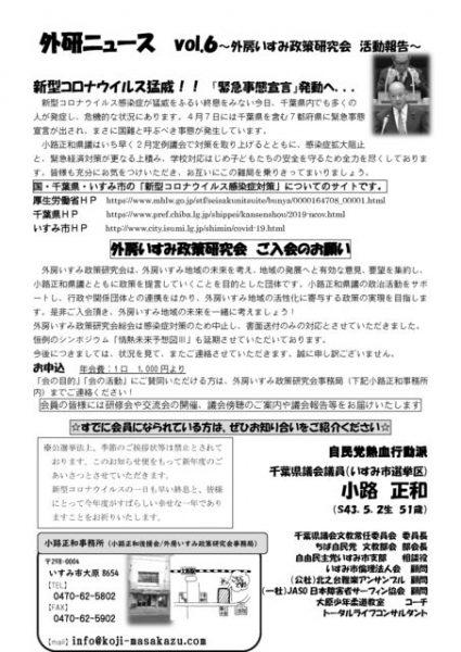 thumbnail of 外研ニュースvol.6