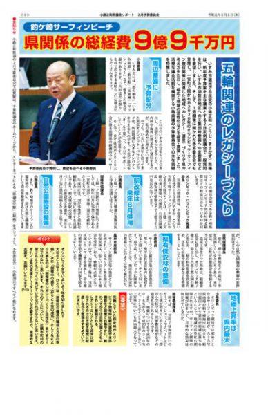 thumbnail of 県議会リポート201907②