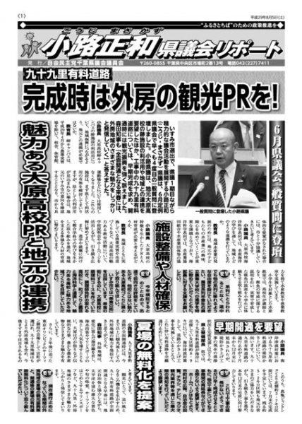 thumbnail of 県議会リポート20170805