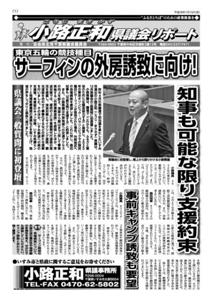 thumbnail of 県議会リポート20160128