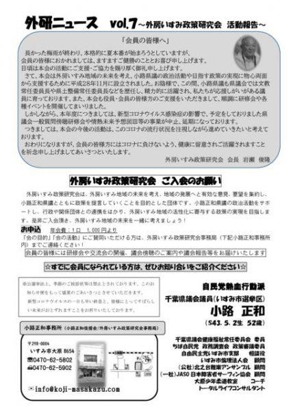 thumbnail of 外研ニュースvol.7