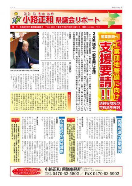 thumbnail of 県議会リポート201904