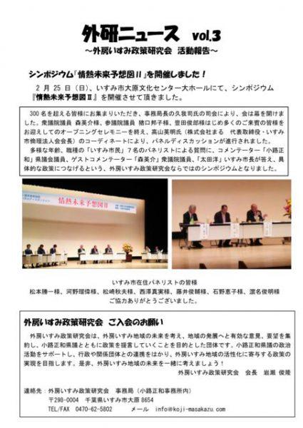 thumbnail of 外研ニュースvol.3