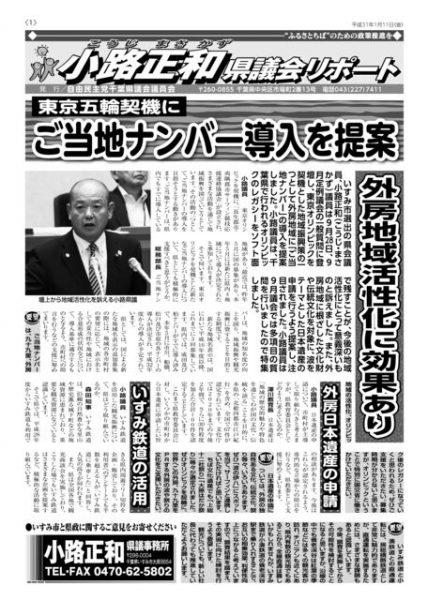 thumbnail of 県議会リポート20190111