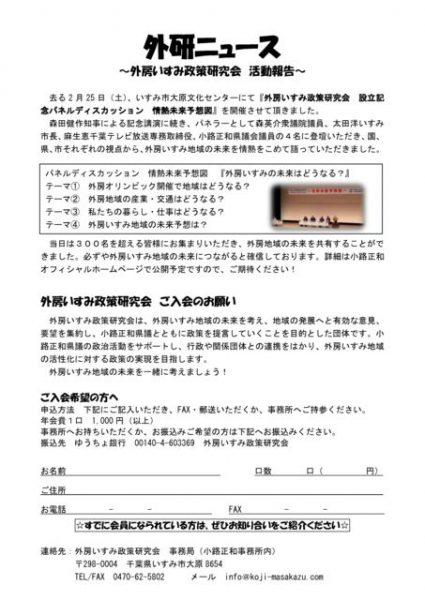 thumbnail of 外研ニュースvol.1