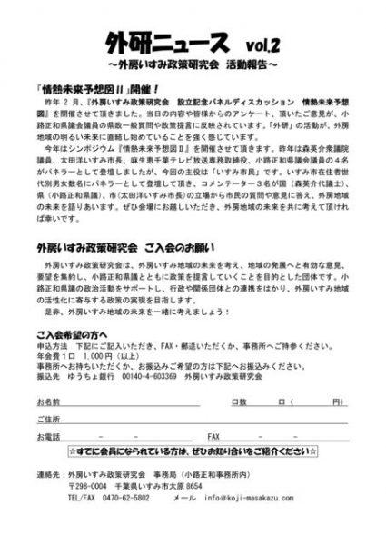 thumbnail of 外研ニュースvol.2