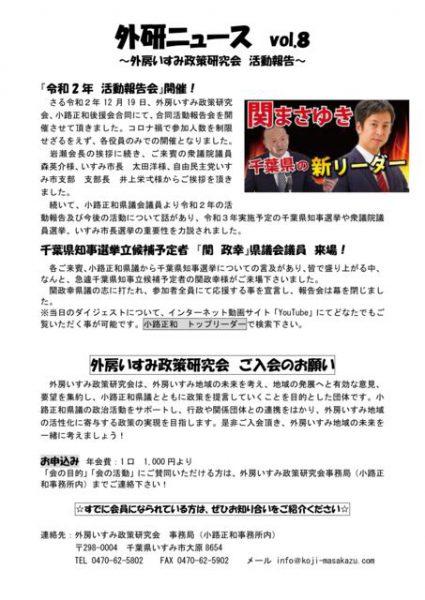 thumbnail of 外研ニュースvol.8