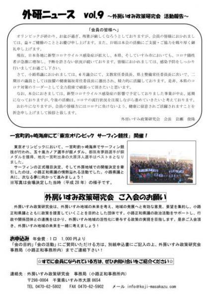 thumbnail of 外研ニュースvol.9